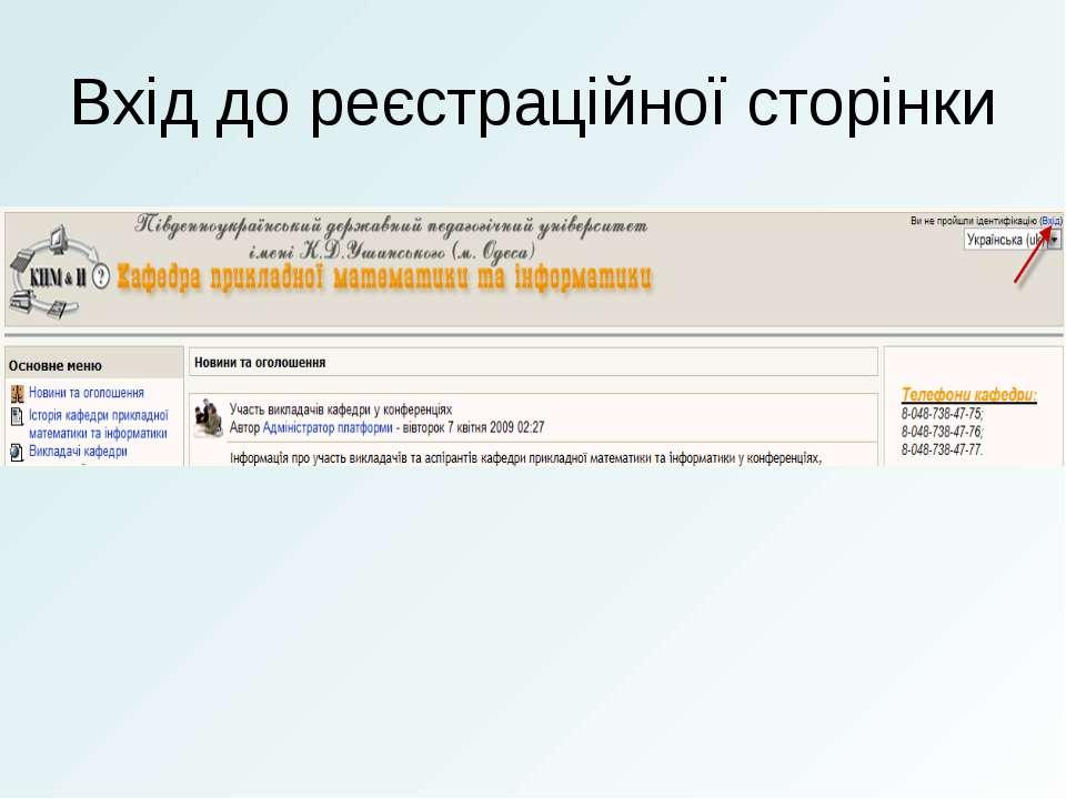Вхід до реєстраційної сторінки
