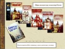 Місцезнаходження: Відділу літератури з питань архітектури і мистецтв Збірка к...