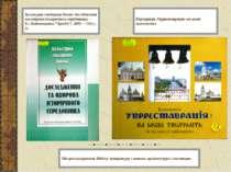 Культурна спадщина Києва: дослідження та охорона історичного середовища. – К....