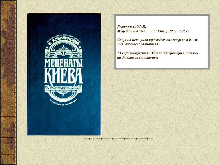 """Ковалинский В.В. Меценаты Киева . –К.: """"Кий"""", 1998. – 528 с. Сборник историко..."""