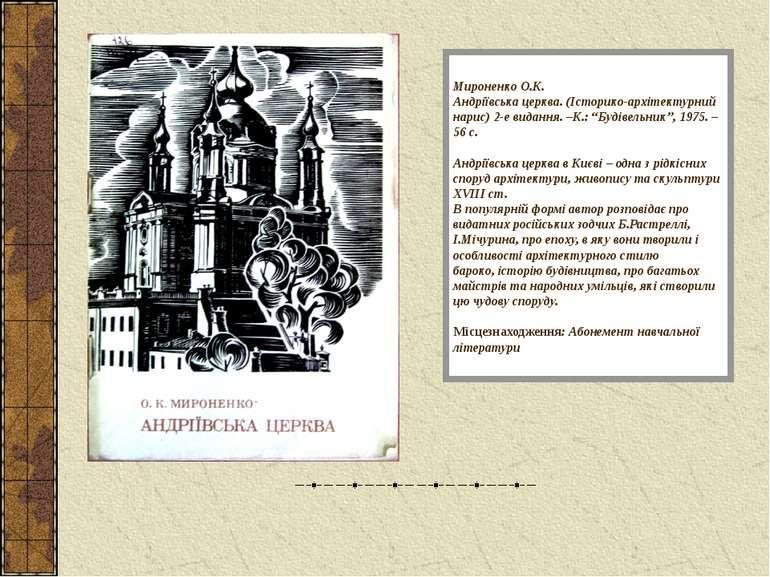 Мироненко О.К. Андріївська церква. (Історико-архітектурний нарис) 2-е видання...