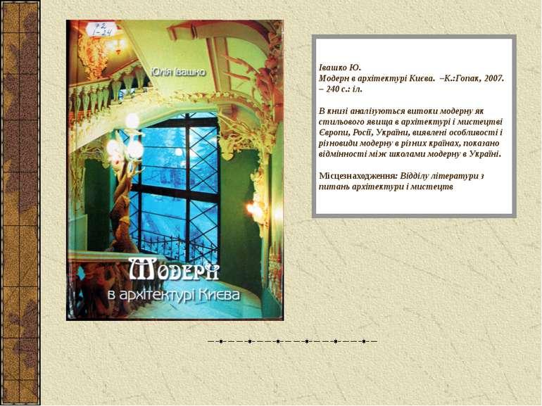 Івашко Ю. Модерн в архітектурі Києва. –К.:Гопак, 2007. – 240 с.: іл. В книзі ...