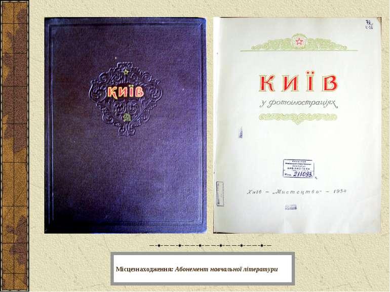 Місцезнаходження: Абонемент навчальної літератури