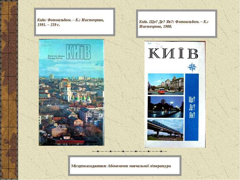 Київ: Фотоальбом. – К.: Мистецтво, 1991. – 239 с. Київ. Що? Де? Як?: Фотоальб...