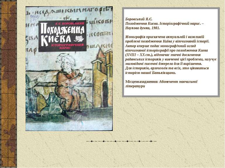 Боровський Я.Є. Походження Києва. Історіографічний нарис. – Наукова думка, 19...