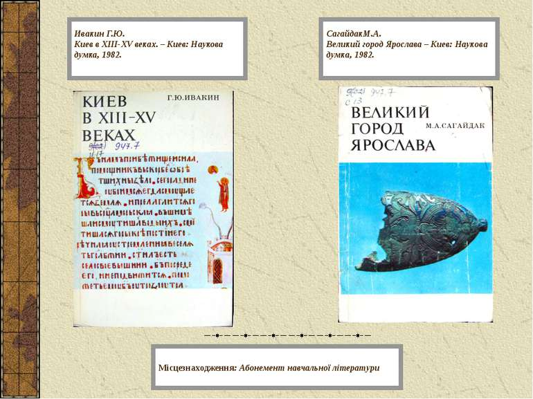 Ивакин Г.Ю. Киев в XIII-XV веках. – Киев: Наукова думка, 1982. Місцезнаходжен...