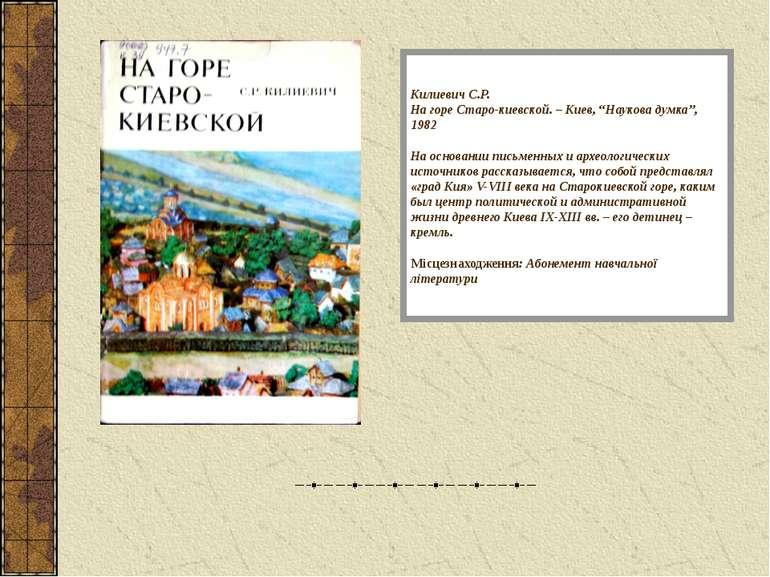 "Килиевич С.Р. На горе Старо-киевской. – Киев, ""Наукова думка"", 1982 На основа..."