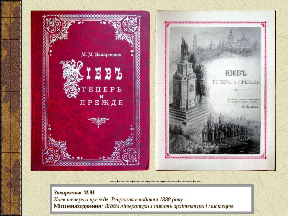Захарченко М.М. Киев теперь и прежде. Репринтне видання 1888 року. Місцезнахо...