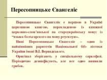 Пересопницьке Євангеліє Пересопницьке Євангеліє є першою в Україні церковною ...