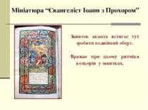 """Мініатюра """"Євангеліст Іоанн з Прохором"""" Завиток аканта встигає тут зробити по..."""