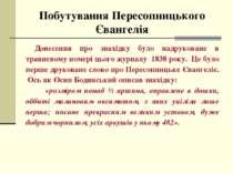 Побутування Пересопницького Євангелія Донесення про знахідку було надруковане...