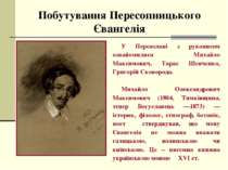 Побутування Пересопницького Євангелія У Переяславі з рукописом ознайомилися М...