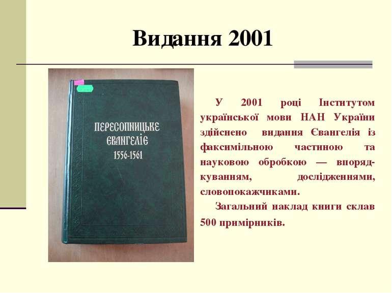 Видання 2001 У 2001 році Інститутом української мови НАН України здійснено ви...
