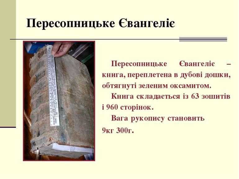 Пересопницьке Євангеліє Пересопницьке Євангеліє – книга, переплетена в дубові...