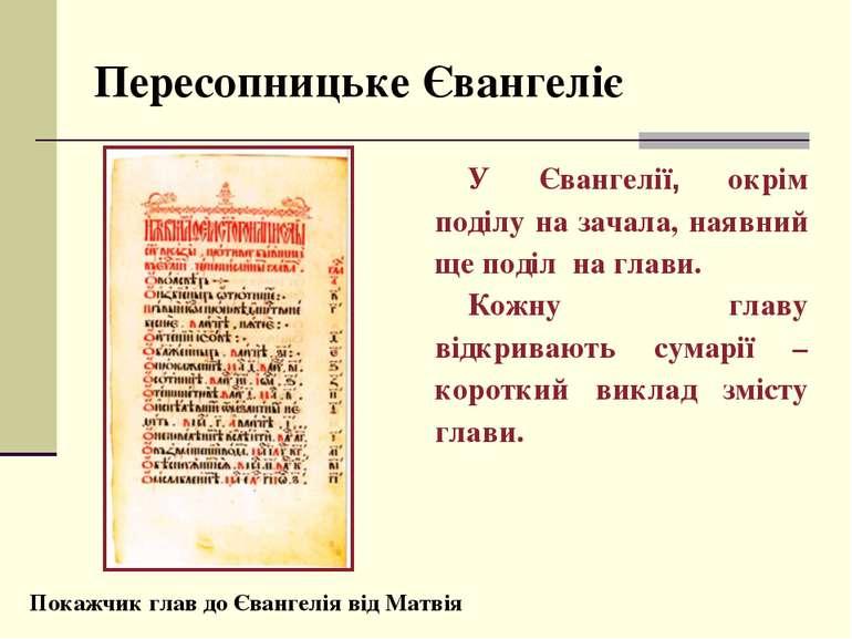 Пересопницьке Євангеліє У Євангелії, окрім поділу на зачала, наявний ще поділ...