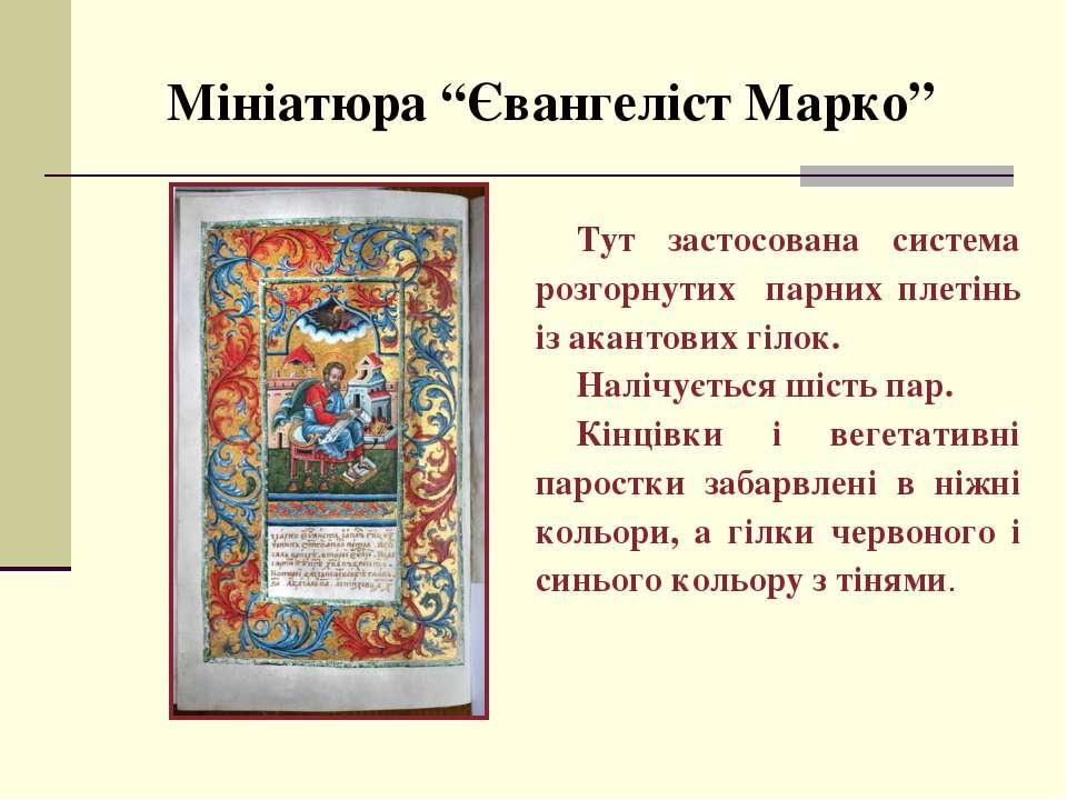 """Мініатюра """"Євангеліст Марко"""" Тут застосована система розгорнутих парних плеті..."""