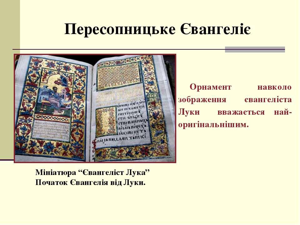 Пересопницьке Євангеліє Орнамент навколо зображення євангеліста Луки вважаєть...