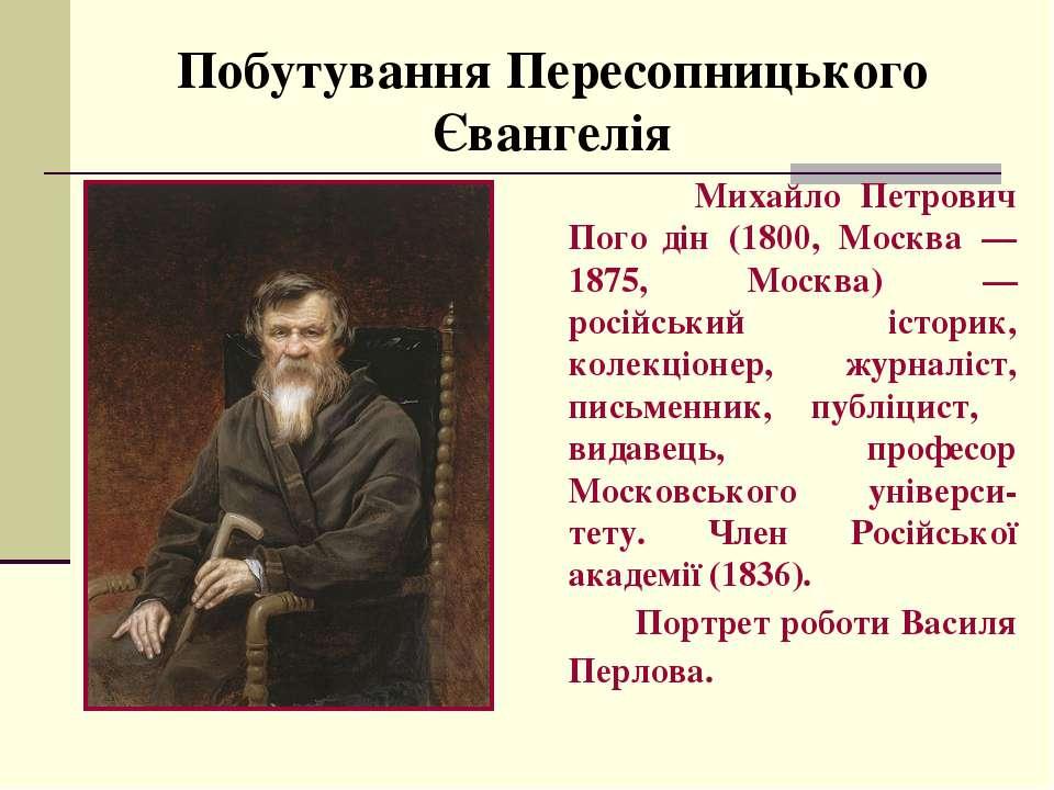 Побутування Пересопницького Євангелія Михайло Петрович Пого дін (1800, Москва...