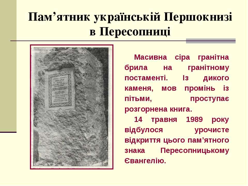 Пам'ятник українській Першокнизі в Пересопниці Масивна сіра гранітна брила на...