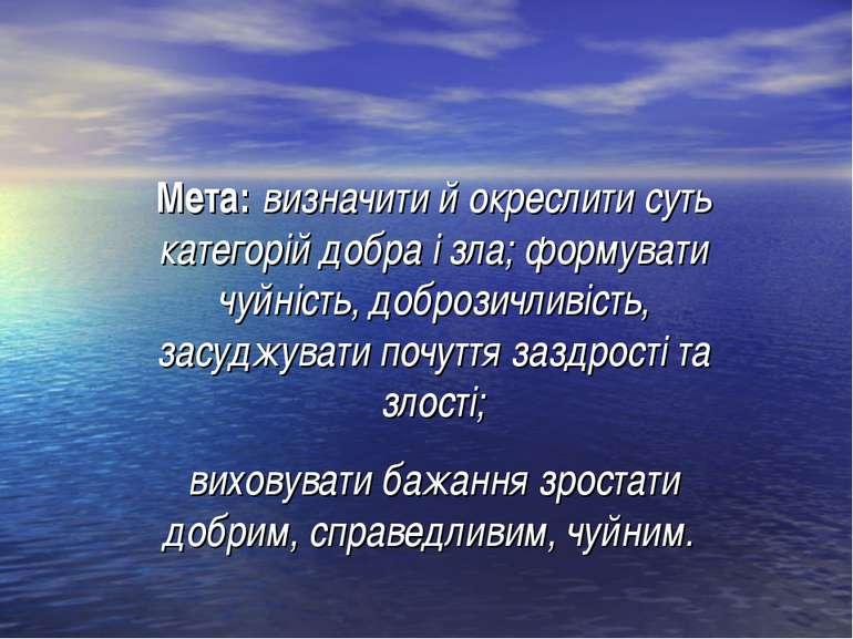 Мета: визначити й окреслити суть категорій добра і зла; формувати чуйність, д...
