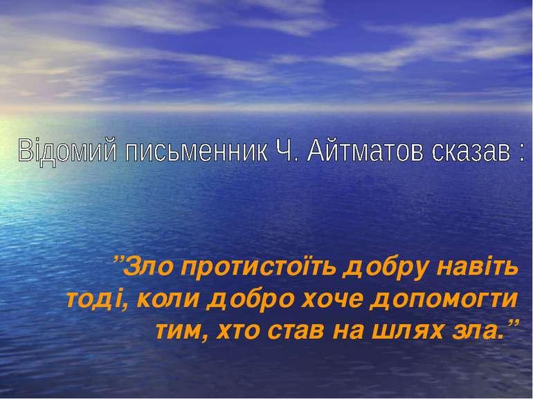 """""""Зло протистоїть добру навіть тоді, коли добро хоче допомогти тим, хто став н..."""