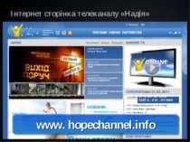 Інтернет сторінка телеканалу «Надія» Відео у 2-х видах якості Телепрограма Ан...
