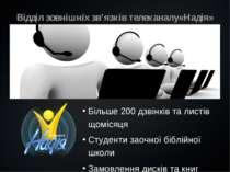 Відділ зовнішніх зв'язків телеканалу«Надія» Більше 200 дзвінків та листів щом...