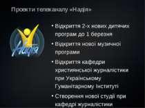 Проекти телеканалу «Надія» Відкриття 2-х нових дитячих програм до 1 березня В...