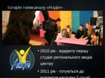 Історія телеканалу «Надія» 2010 рік - відкрито першу студію регіонального мед...