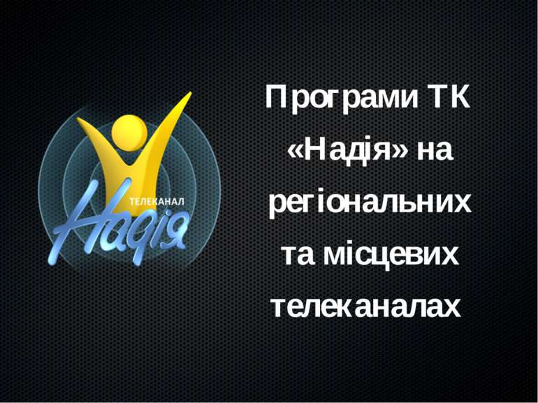 Програми ТК «Надія» на регіональних та місцевих телеканалах