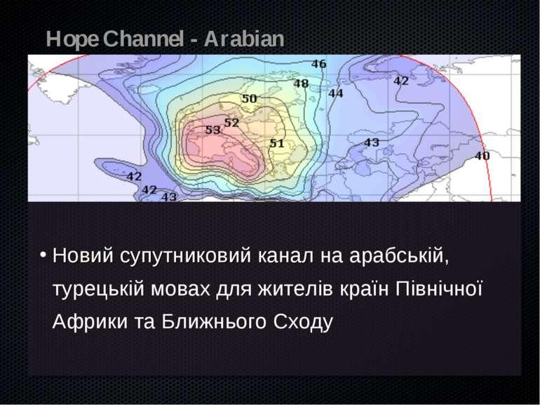 Hope Channel - Arabian Новий супутниковий канал на арабській, турецькій мовах...
