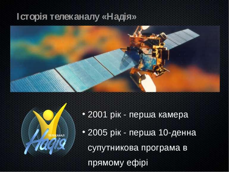 Історія телеканалу «Надія» 2001 рік - перша камера 2005 рік - перша 10-денна ...