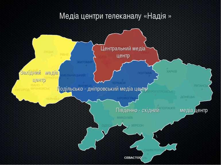 Медіа центри телеканалу «Надія » СЕВАСТОП Центральний медіа центр Подільсько ...