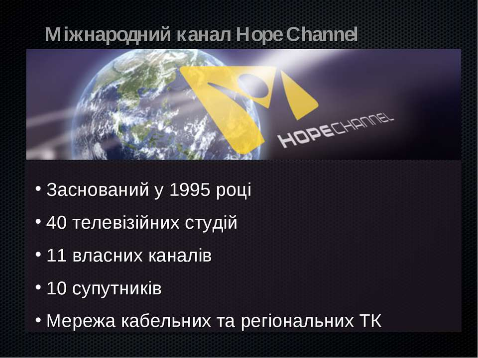 Міжнародний канал Hope Channel Заснований у 1995 році 40 телевізійних студій ...