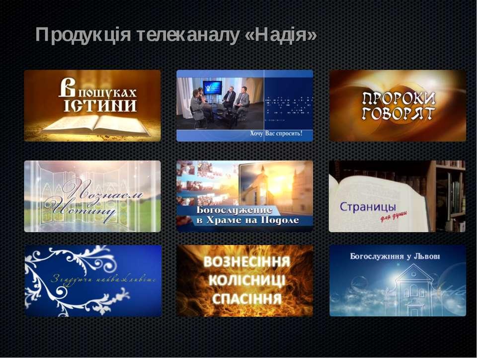 Продукція телеканалу «Надія»