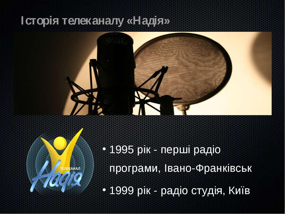 Історія телеканалу «Надія» 1995 рік - перші радіо програми, Івано-Франківськ ...