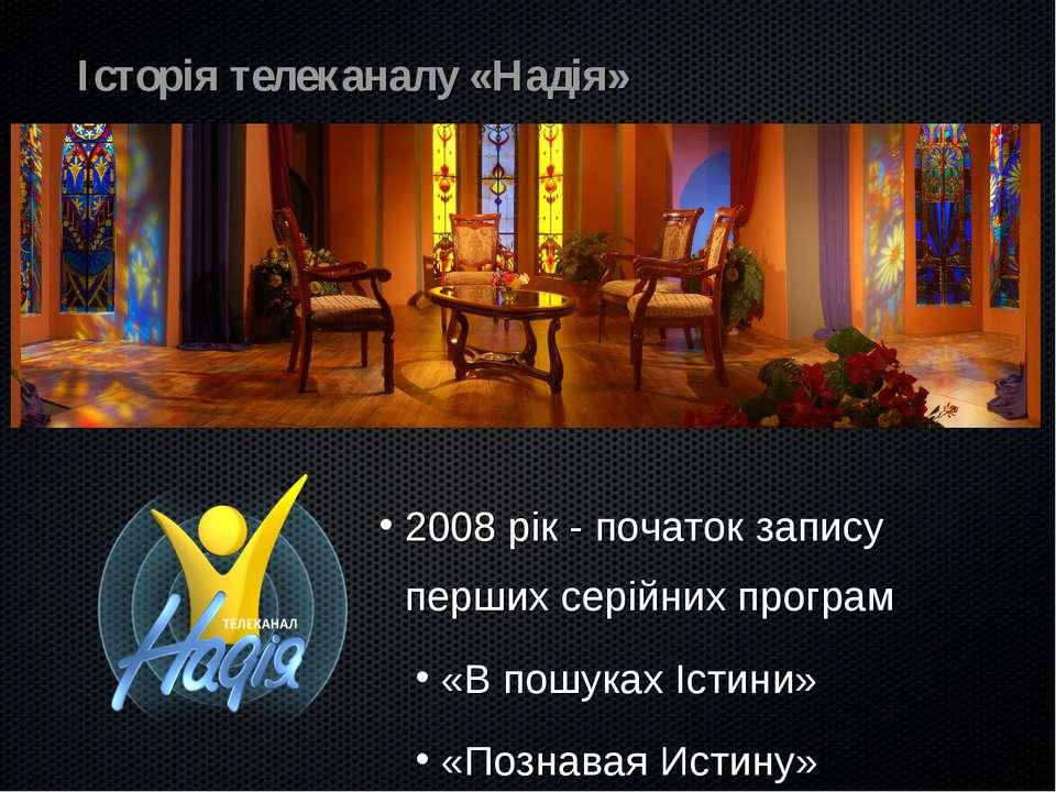 Історія телеканалу «Надія» 2008 рік - початок запису перших серійних програм ...