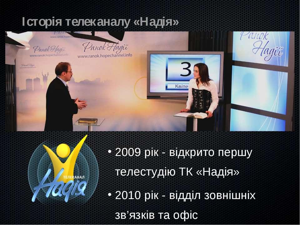 Історія телеканалу «Надія» 2009 рік - відкрито першу телестудію ТК «Надія» 20...