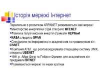Історія мережі Інтернет Паралельно з розвитком ARPANET розвиваються інші мере...