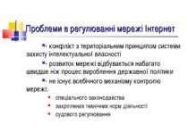 Проблеми в регулюванні мережі Інтернет -конфлікт з територіальним принципом ...
