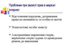 Проблеми при захисті прав в мережі Інтернет Відстеження порушень, дотримання ...