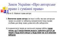 Закон України «Про авторське право і суміжні права» Стаття 15. Майнові права ...
