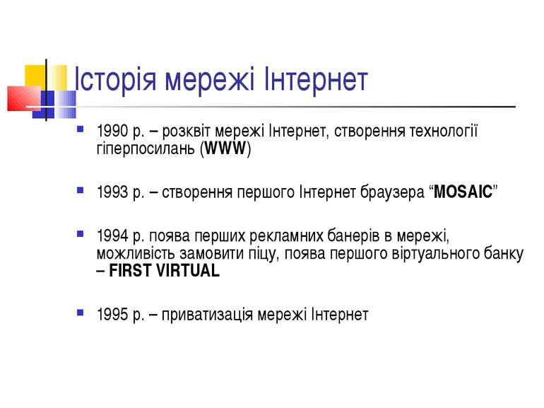 Історія мережі Інтернет 1990 р. – розквіт мережі Інтернет, створення технолог...
