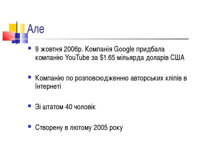 Але 9 жовтня 2006р. Компанія Google придбала компанію YouTube за $1.65 мільяр...