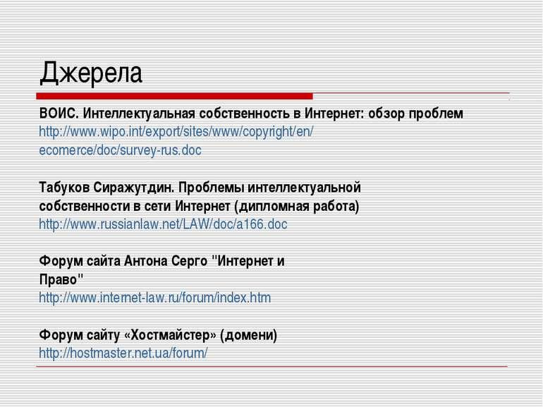 Джерела ВОИС. Интеллектуальная собственность в Интернет: обзор проблем http:/...