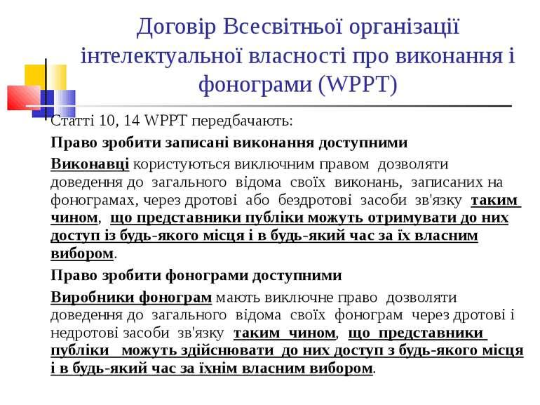 Договір Всесвітньої організації інтелектуальної власності про виконання і фон...