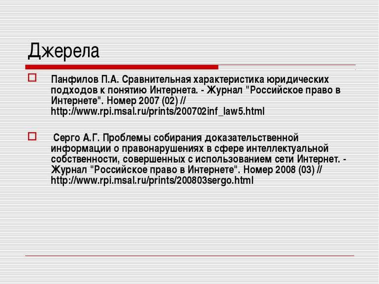 Джерела Панфилов П.А. Сравнительная характеристика юридических подходов к пон...