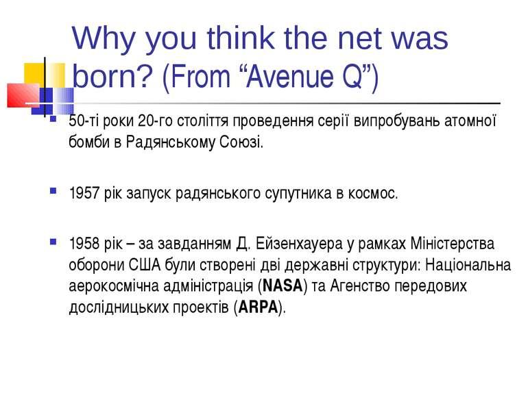 """Why you think the net was born? (From """"Avenue Q"""") 50-ті роки 20-го століття п..."""