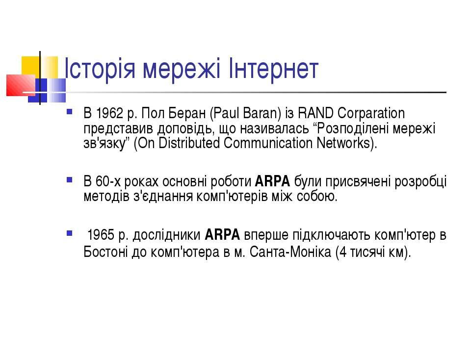 Історія мережі Інтернет В 1962 р. Пол Беран (Paul Baran) із RAND Corparation ...
