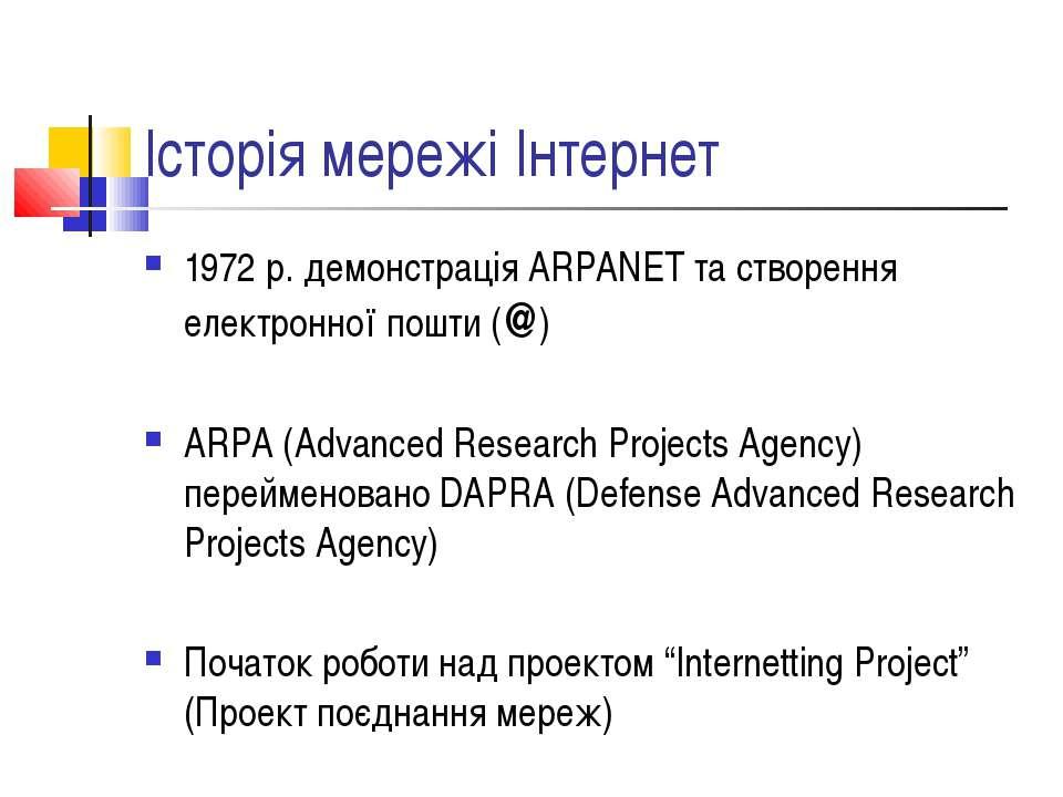 Історія мережі Інтернет 1972 р. демонстрація ARPANET та створення електронної...